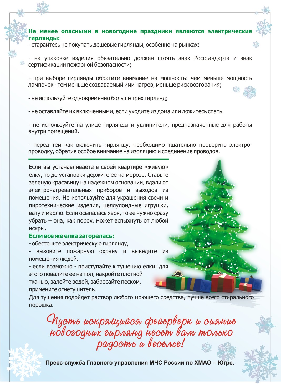 инструкции на новогодние праздники